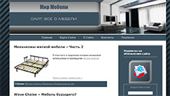 Открытие сайта «Мир Мебели»