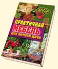 Книга «Практичная мебель для летней дачи»