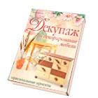Книга «Декупаж и декорирование мебели. Оригинальные проекты»