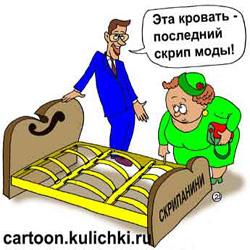 Карикатура - Кровать