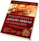 Книга «Проектирование и дизайн мебели на компьютере»