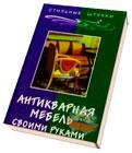 Книга «Антикварная мебель своими руками»