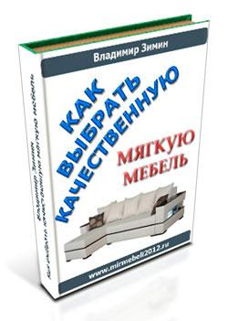 Книга «Как выбрать качественную мягкую мебель»