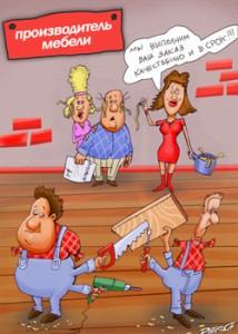 Производители мебели
