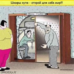 Карикатура - шкаф