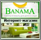 Banama – интернет магазин