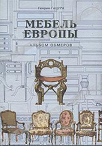 Книга «Мебель Европы. Альбом обмеров»