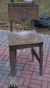 Лечебный стул №0001