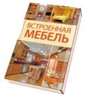 Книга «Встроенная мебель»