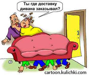 Доставка дивана
