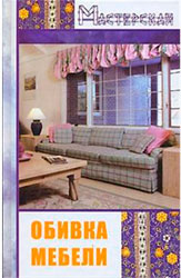 Книга «Обивка мебели»