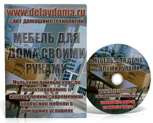 DVD курс «Мебель для дома своими руками»
