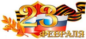 23 Февраля - Днень Защитника Отечества