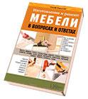 Книга «Изготовление и ремонт мебели в вопросах и ответах»